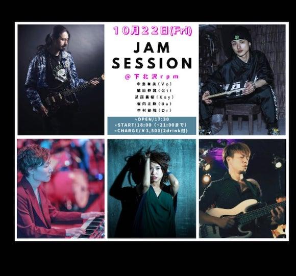 中島有美 Jam Session!!