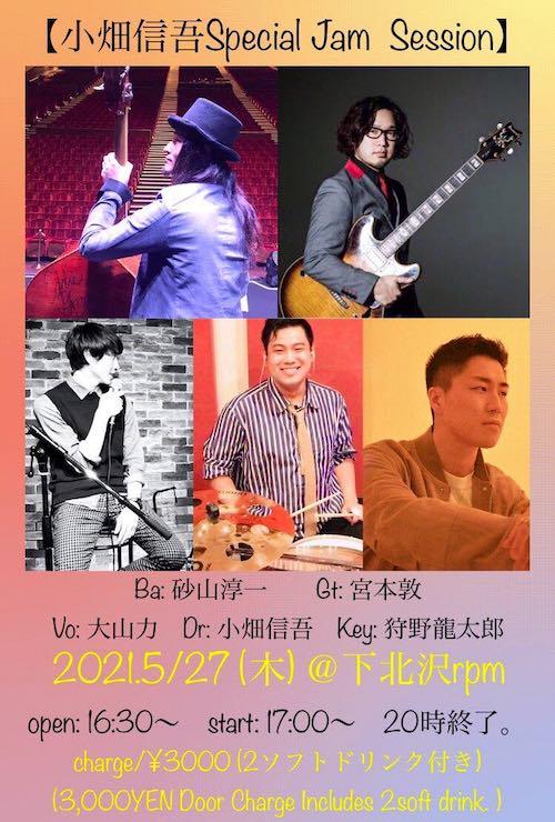 小畑信吾Special JAM SESSION!!