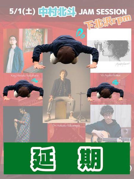 【緊急事態宣言発出により、中止】中村北斗 Jam session!!