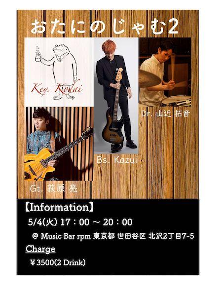 【緊急事態宣言発出により、中止】Kodai Jam session!!